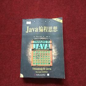 Java编程思想(第2版) 附盘
