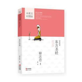 蔡志忠漫画中国传统文化经典-中英文对照版 东方圣经 蔡志忠 9787514343809 现代出版社 正版图书