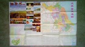 旧地图-南京交通旅游图(2004年9月印)2开8品