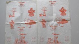 潍坊工艺美术服务部广告——改革开放初期——潍坊人引以为傲的潍坊工艺美术——非遗大师云集的地方