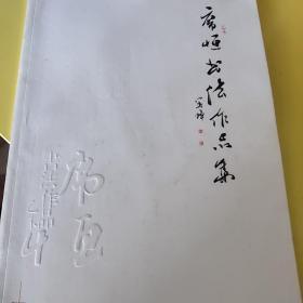 席恒书法作品集(吴善璋提名)