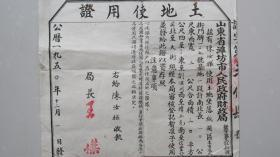 罕见品——土地使用证——潍坊——一九五零年十二月——土地在·潍坊城关东市场——经商用地30平方米