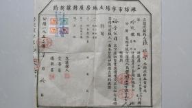罕见品——潍坊市市场土地房屋转让契约——地段坐落东市场杂货一街——转让于著名企业   裕鲁公司——带税票