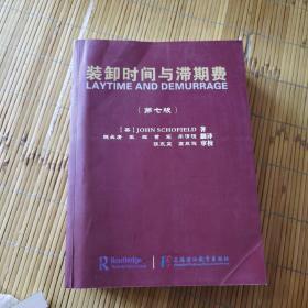 装卸时间与滞期费 第七版  中英文