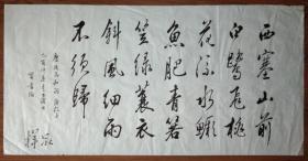 手书真迹书法:著名书法家宁书纶行书张志和《渔歌子》(书稿)