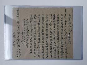 清代嘉庆十三年(1808年)《立承断约人》书法一幅,24x20.5公分,字体优美,可赏可藏