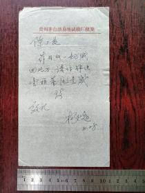 酒文化:茅台酒异地试验厂副总工程师杨仁勉致信董酒厂厂长陈锡初购董酒