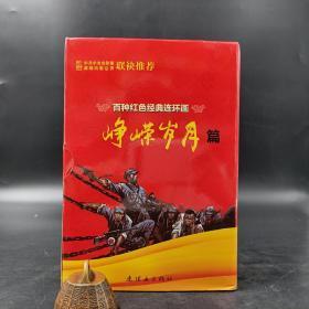 绝版| 百种红色经典连环画:峥嵘岁月篇(全20册)