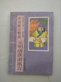 中国寓言精选:元明清诙谐寓言