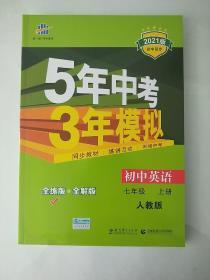 5年中考3年模拟 (全练版+全解版+答案版) 七年级 英语(上)RJ(人教版)(2021版)