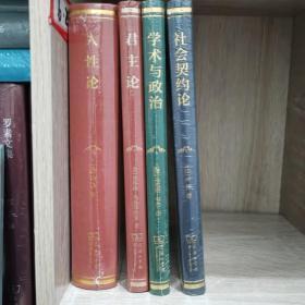 人性论、社会契约论、学术与政治、君主论 商务印书馆精装本 四册合售