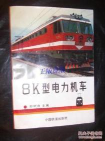 8K型电力机车