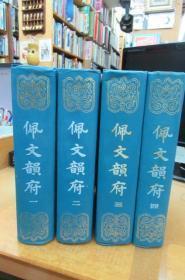 佩文韵府   (1-4册)