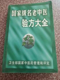国家级名老中医验方大全  (卫生部国家中医药管理局评定)