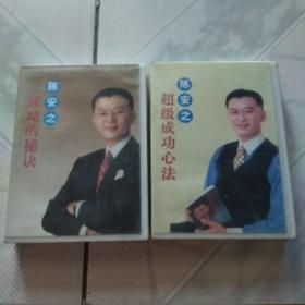 磁带2盒(4盘)陈安之成功的秘诀、超级成功心法