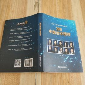 2016中国创业榜样