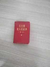 毛主席论人民战争(摘录)