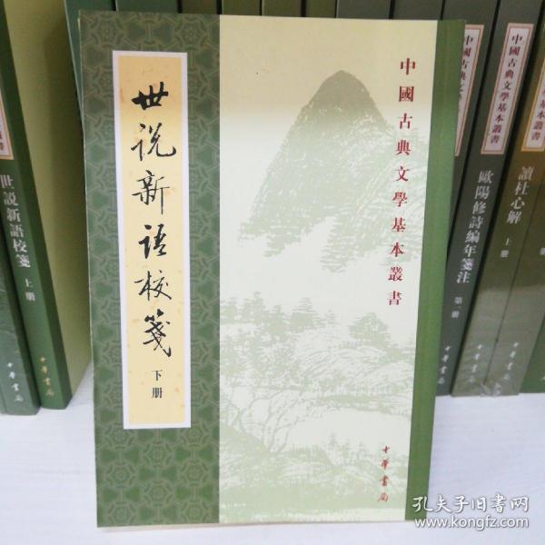 世說新語校箋(全二冊)