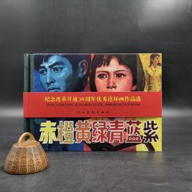 绝版| 赤橙黄绿青蓝紫(32开精装,纪念改革开放30周年优秀连环画作品选)