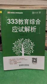 333教育综合应试解析  徐影    北京理工大学出版社9787568254229