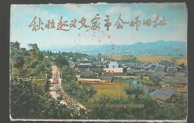 秋收起义文家市会师旧址    中文英文版7张一套