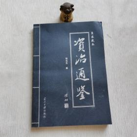 资治通鉴第四卷