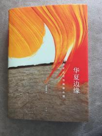 华夏边缘:历史记忆与族群认同(一版一次)(作者签名本)