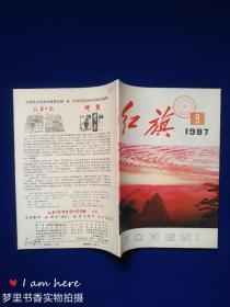 红旗(1987年第9期)