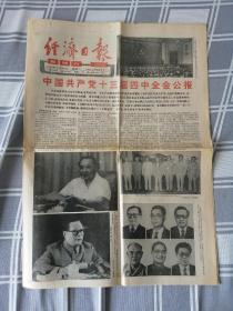 经济日报 星期刊 1989年6月25日 中国共产党 十三届四中全会