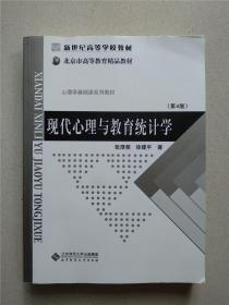现代心理与教育统计学(第4版)无勾画