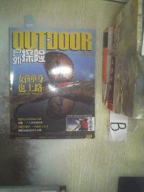户外探险2011 10 ..