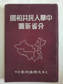 《中华人民共和国分省新图》,36开本1952年上海大陆兴地社印行