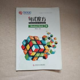 能动英语 句式魔方Student Book3【内页有字迹】