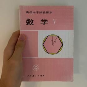 高级中学试验课本 数学V