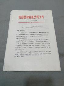 文献史料:关于1989年粮食生产指导性意见的通知