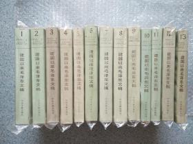 建国以来毛泽东文稿 全十三册 清华大学政治处