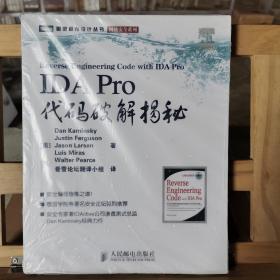 IDA Pro代码破解揭秘