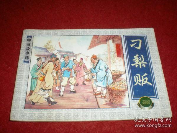 連環畫《刁梨販》楊清華繪畫,鎖線裝 ,上海人民美術出版社。