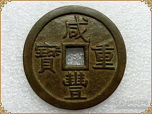 古币 铜钱【咸丰重宝 宝津 当五十】 稀有品种,