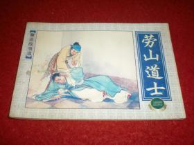 連環畫《嶗山道士》汪玉山 繪畫,鎖線裝 ,上海人民美術出版社。一版一印。