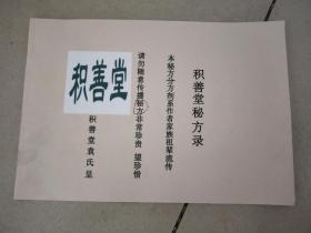 实拍图《积善堂秘方录》袁氏家族祖辈流传秘方76方!