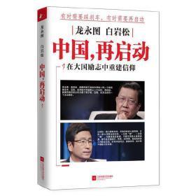 (预售)中国,再启动 龙永图 白岩松 9787539978468 江苏文艺出版社 正版图书