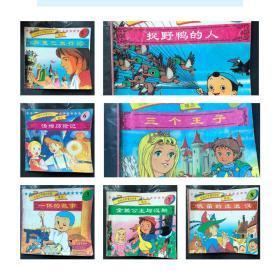 动画世界童话名著精选 三个王子 等7本合售