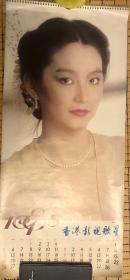 1986年【香港影视歌星】挂历6张全,国内出版印刷,林青霞翁美玲吕秀菱郑裕玲林凤娇鲍翠薇。