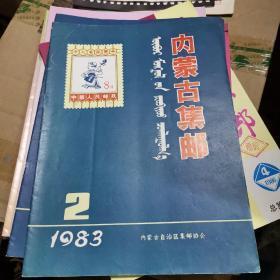 内蒙古集邮1983.2