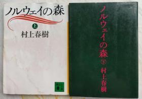 日文原版 ノルウェイの森 上下全2册 村上春树 挪威森林 64开 包邮局挂号印刷品 挪威的森林 日语版  小说 两本 日本