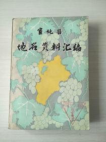 宣化县地名资料汇编