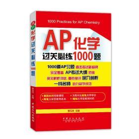 AP化学过关必练1000题