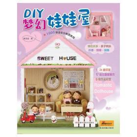DIY梦幻娃娃屋 黄诗涵 9787534953187 河南科学技术出版社 正版图书