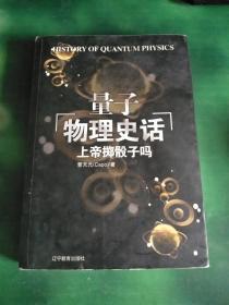 上帝掷骰子吗:量子物理史话